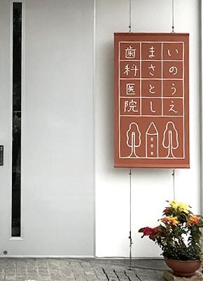 いのうえまさとし歯科医院の玄関の画像